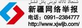 title='新疆网络举报'