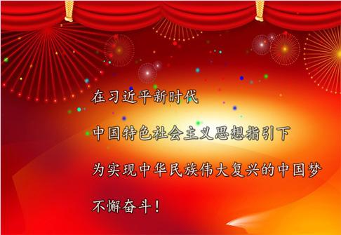 title='中国梦'